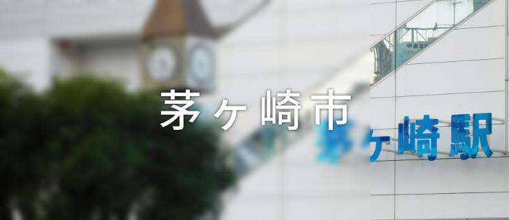 遺品整理・不用品の回収なら便利屋「湘南カンパニー」の対応エリア(神奈川県茅ヶ崎市