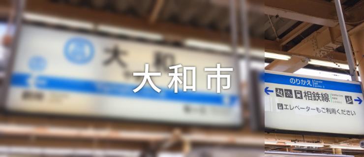 遺品整理・不用品の回収なら便利屋「湘南カンパニー」の対応エリア(神奈川県大和市